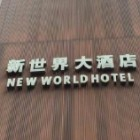 新世界大酒店