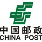 中国邮政集团公司浙江省青田县分公司