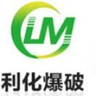浙江利化爆破工程股份有限公司