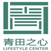 青田之心商业发展有限公司