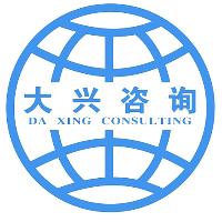 浙江大兴建设项目管理咨询有限公司松阳分公司
