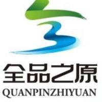 浙江全品生态科技有限公司1