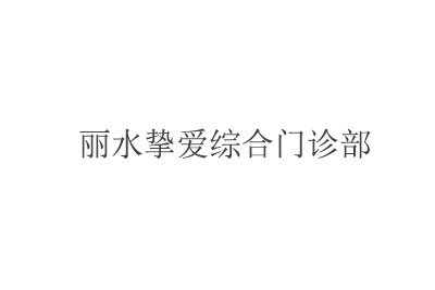 丽水挚爱综合门诊部有限公司宣传片