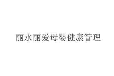 丽水丽爱母婴健康管理有限公司宣传片