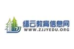 2020年缙云县教育局关于面向外县市公开选调教师的通知