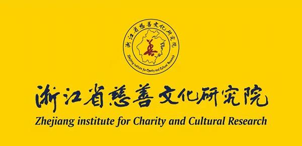 新设立事业单位!浙江省慈善文化研究院2020年招聘公告