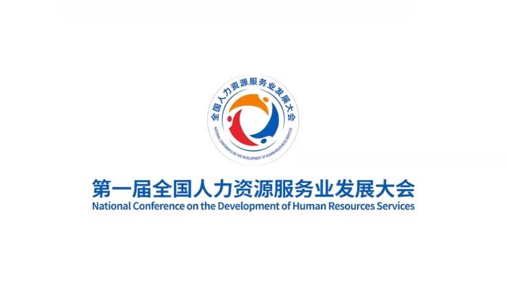 第一届全国人力资源服务业发展大会预热宣传片发布
