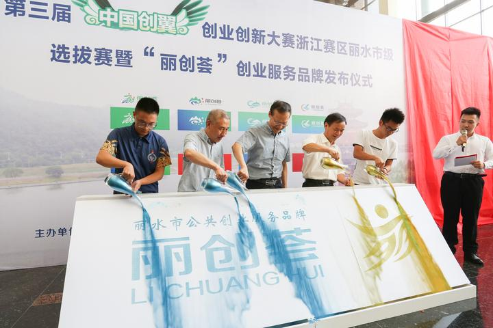 """""""丽创荟""""来了 丽水发布全省首个公共创业服务品牌标识"""