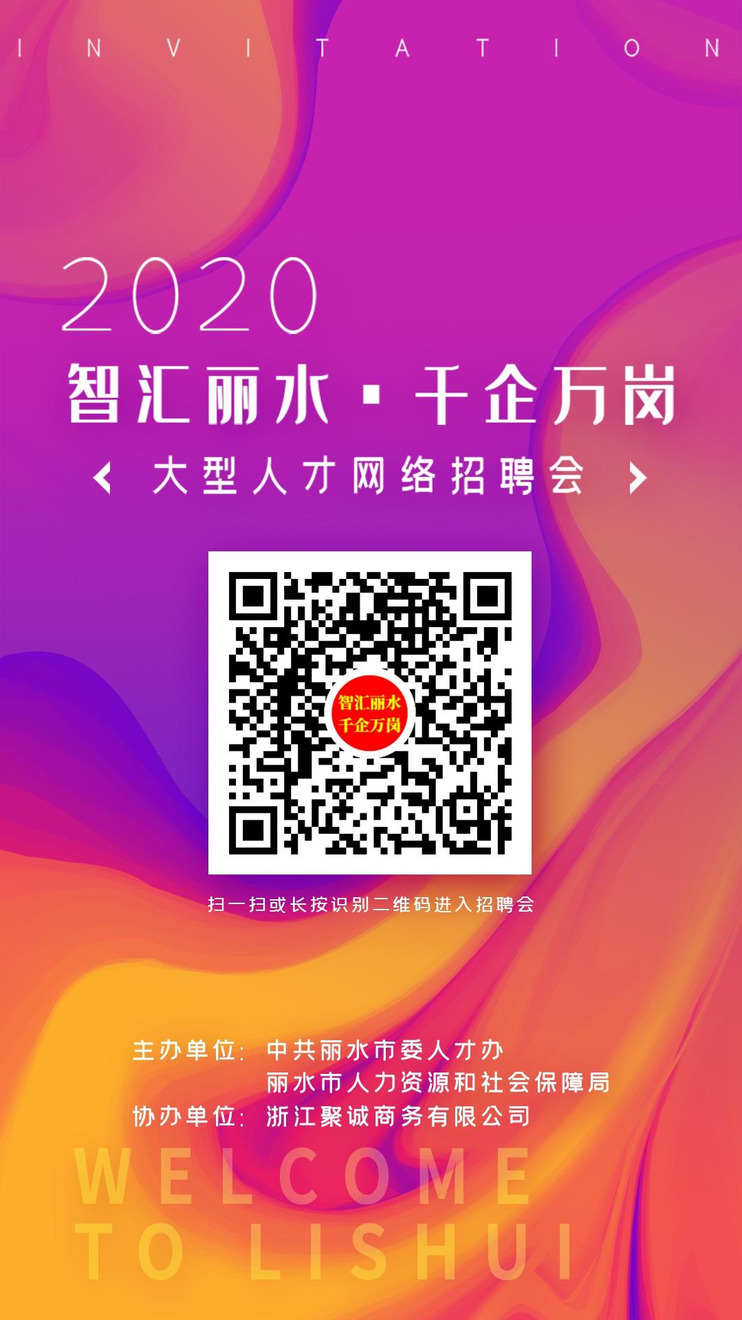 """""""智汇丽水•千企万岗大型人才网络招聘会""""火热开启!"""