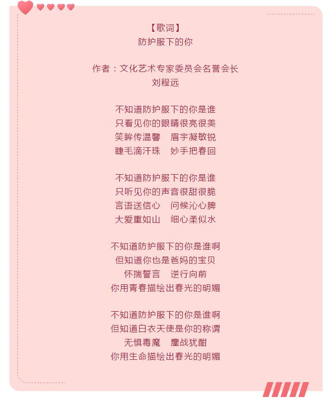 丽水市高级人才联合会专家抗击疫情系列报道(一)