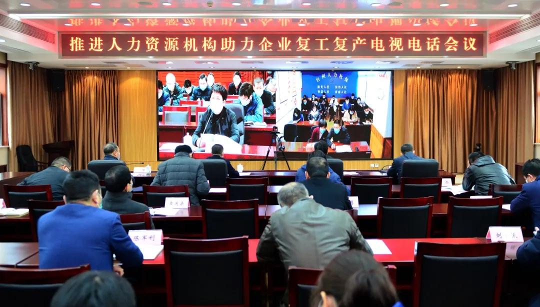 浙江省推进人力资源服务机构助力企业复工复产电视电话会议在杭州