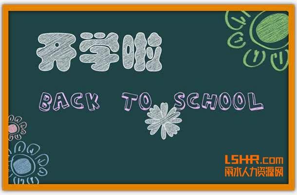 刚刚,浙江省中小学开学时间定了!