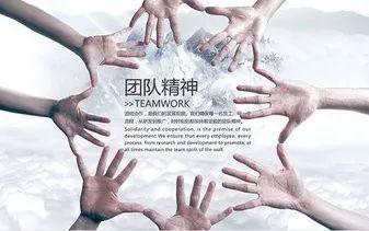 真正优秀的团队,必须要拍死这8大负能量!
