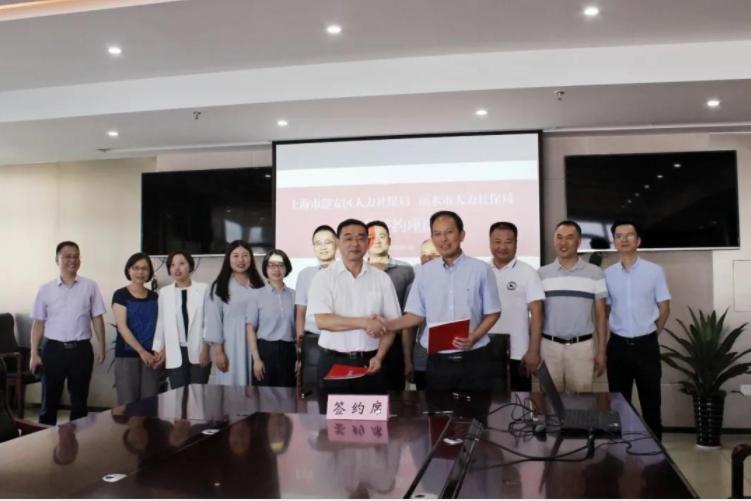 丽水人社与上海静安人社签订全方位战略合作框架协议